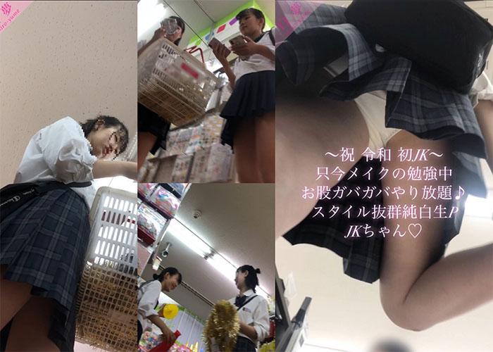 【令和初JK】制服白昼夢No,003【顔有・生P】
