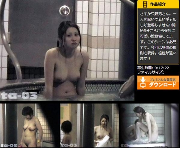 只野男 合宿ホテル女風呂盗撮 高画質版 Vol.3