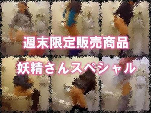 8名の妖0スペシャル2 FHD版