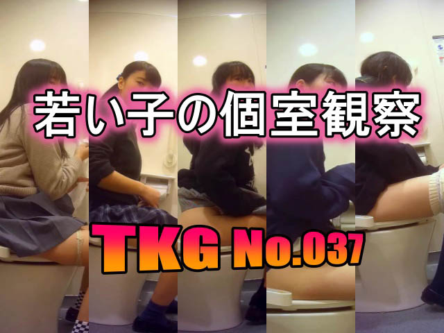(FHD)若い子の個室観察 TKG No.037