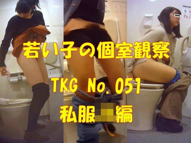 (新作)若い子の個室観察 No.051 私服K特集