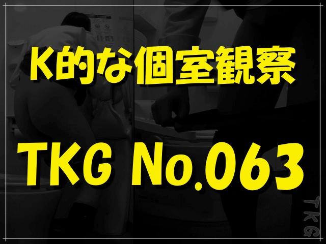 K的な個室観察 TKG No.063