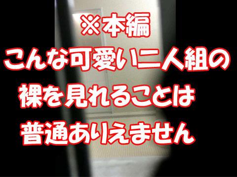 (本編)マジで可愛い二人組の全裸!